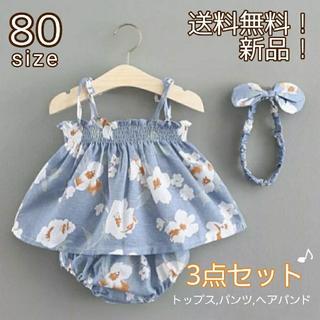 【新品!送料無料!】子供服80 3点セット 花柄水色 ヘアバンド付 インポート