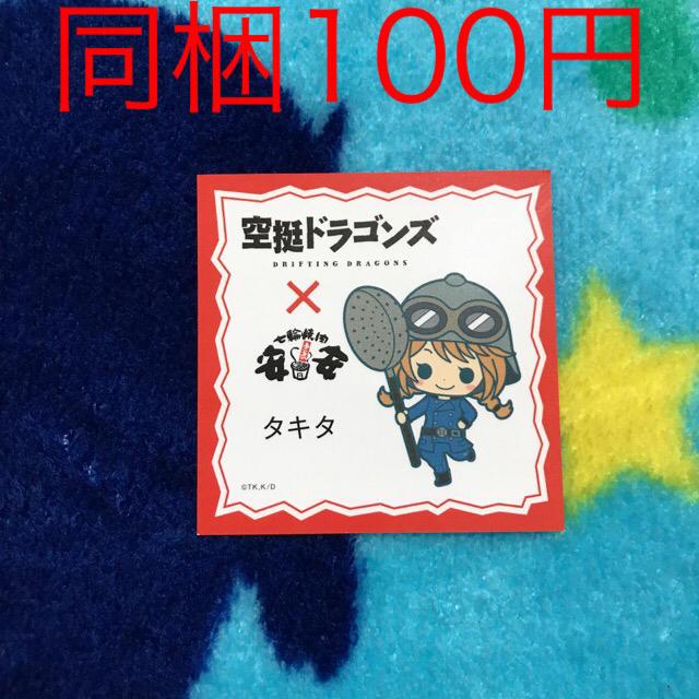 空挺ドラゴンズ ステッカー タキタ エンタメ/ホビーの漫画(青年漫画)の商品写真