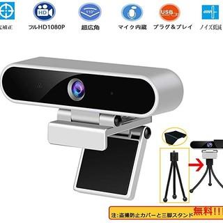 ウェブカメラ HD 1080P 30FPS Web カメラ 内蔵マイク 200万