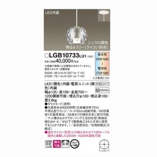パナソニック(Panasonic)のLGB10733 LU1 ペンダントライト (天井照明)