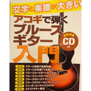 文字と楽譜が大きい アコギで弾くブルースギター入門【CD付】(ポピュラー)