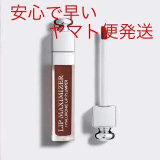 Dior - 限定マキシマイザー  ディオール 020 ブラウン マキシマイザー