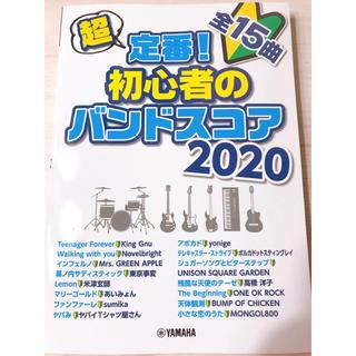 【バンド】超定番!初心者のバンドスコア 2020【初級】(ポピュラー)