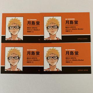 名刺カードコレクション ハイキュー 月島 4枚 ジャンプショップ