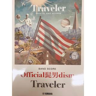 【バンドスコア】Official髭男dism『Traveler』(ポピュラー)