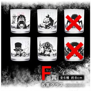 バンダイ(BANDAI)のワンピース 一番くじ F賞 名言グラス (グラス/カップ)
