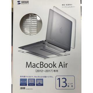 マック(MAC)のMacBook Air 13インチ(2012〜2017)専用カバー(PC周辺機器)