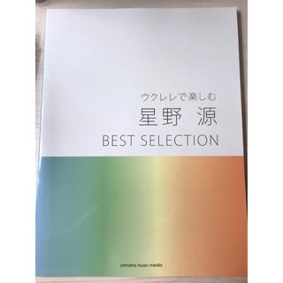 ⚠️SALE⚠️ウクレレで楽しむ 星野 源 BEST SELECTION 初中級(ポピュラー)