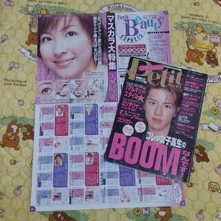 ショウガクカン(小学館)のプチセブン2001.10/15No.23付録付き(ファッション)