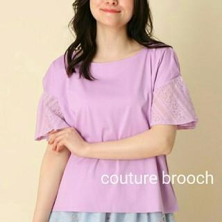 クチュールブローチ(Couture Brooch)の【新品】couture brooch 洗える 袖レースカットソー(Tシャツ(半袖/袖なし))