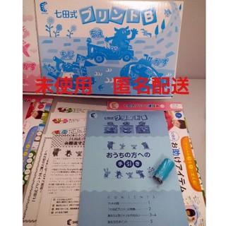 【未使用※裁断済】七田式プリントB 一式フルセット 完品