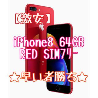 iPhone - 【激安】iPhone8 64GB RED SIMフリー