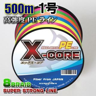 高強度PEラインX-CORE1号18lb(8編)500m巻き!5色マルチカラー(釣り糸/ライン)