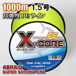 高強度PEラインX-CORE1.5号22lb・1000m巻き 黄 イエロー!(釣り糸/ライン)