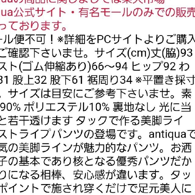 antiqua(アンティカ)のantiqua アンティカ ストライプパンツ レディースのパンツ(カジュアルパンツ)の商品写真