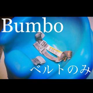 バンボ(Bumbo)のバンボ 腰ベルト 落下防止 ベルトのみ(その他)