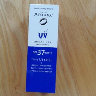 アルージェ(Arouge)のアルージェ UVプロテクトビューティーアップ25g(日焼け止め/サンオイル)