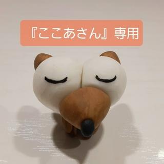 『ここあさん』専用 犬のおもちゃ(おもちゃ/ペット小物)