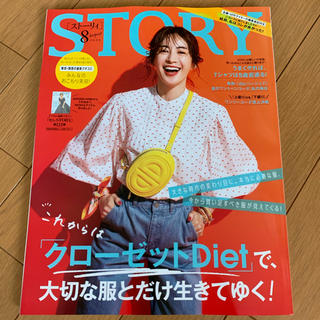 光文社 - STORY ✳︎ 2020年 08月号 ストーリィ ストーリー
