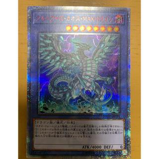遊戯王 - 遊戯王 ブルーアイズ・カオス・MAX・ドラゴン 20thシークレットレア