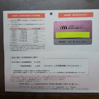 三越伊勢丹ホールディングス 株主優待カード  ご利用限度額80万