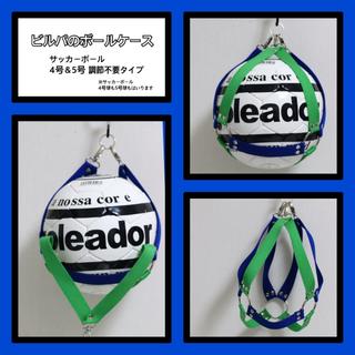 【ネオンピンク×ネオンイエロー】 サッカー ボールネット ボールケース