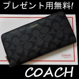 正規品【新品】コーチ長財布★ギフトレシート・ボックス付き プレゼント用無料