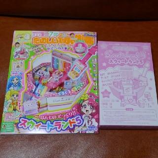 コウダンシャ(講談社)の⭐未使用⭐たのしい幼稚園 2020年 07月号(絵本/児童書)