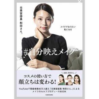 角川書店 - メイクでなりたい私になる#自分映えメイク