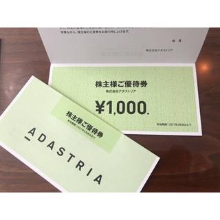 niko and... - 送料込 アダストリア 6000円分 株主優待券 グローバルワーク nikoand
