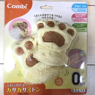 コンビ(combi)の【Combi】カサカサミトン*0ヶ月〜おもちゃ(がらがら/ラトル)