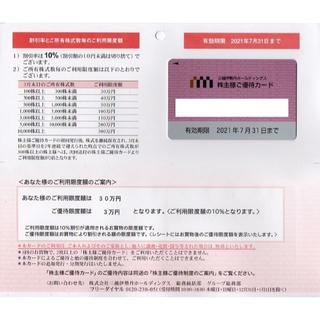 限度額30万円 三越伊勢丹 株主優待カード 10%割引 2021年7月31日迄