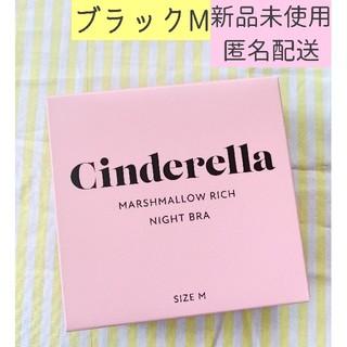 シンデレラ - 【新品未使用】 シンデレラ マシュマロリッチナイトブラ