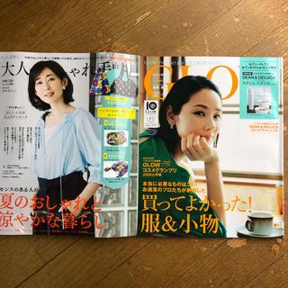 雑誌2冊 ★ 大人のおしゃれ手帳8月号&GLOW8月号