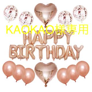 誕生日 Happy Birthday 風船 飾りセット (ローズゴールド)
