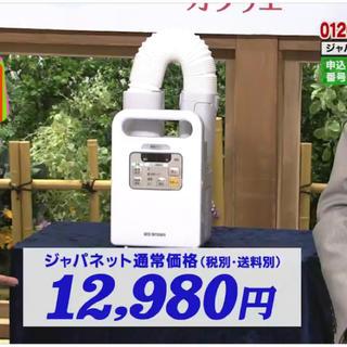 アイリスオーヤマ(アイリスオーヤマ)の布団乾燥機 カラリエ アイリスオーヤマ(衣類乾燥機)
