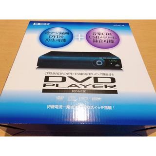 [新品]DVDプレーヤー  節電対応 待機電流 カット 再生専用 (DVDプレーヤー)