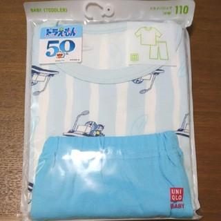 ユニクロ(UNIQLO)の《新品未使用》ユニクロ ドラえもん パジャマ オンライン限定 110 青色(パジャマ)