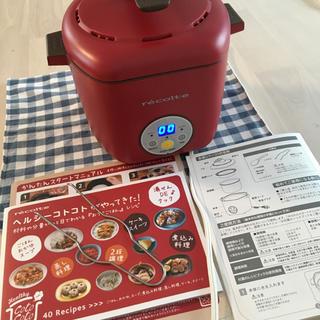 アフタヌーンティー(AfternoonTea)のH@ru様専用★7/12まで出品⭐︎ヘルシーコトコト レコルト 炊飯器 電子鍋(調理機器)