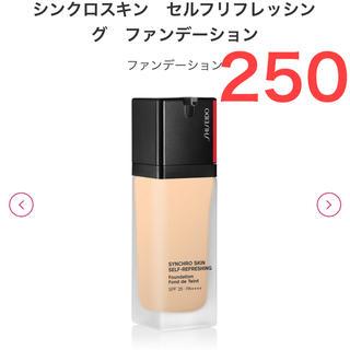SHISEIDO (資生堂) - 資生堂 ファンデーション 250