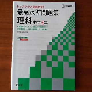 シグマ(SIGMA)の最高水準問題集 理科 中学3年(語学/参考書)