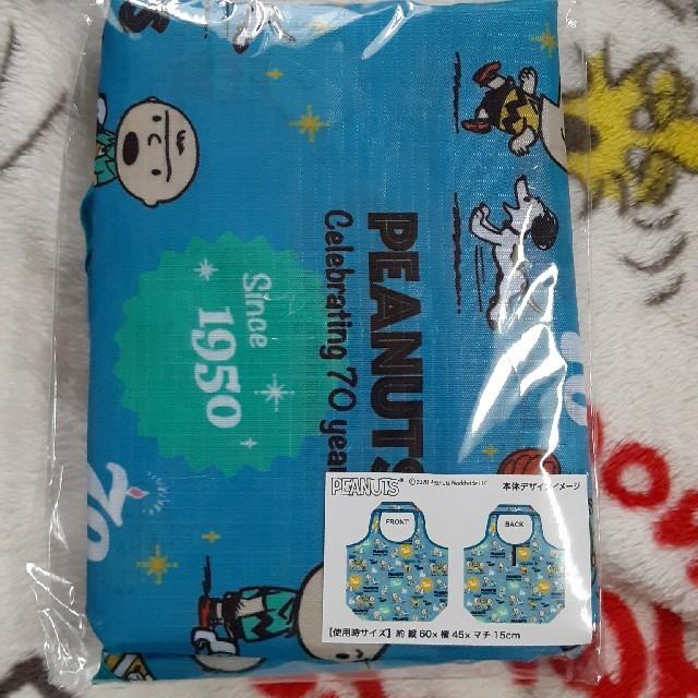PEANUTS(ピーナッツ)のスヌーピー エコバッグ エンタメ/ホビーのおもちゃ/ぬいぐるみ(キャラクターグッズ)の商品写真