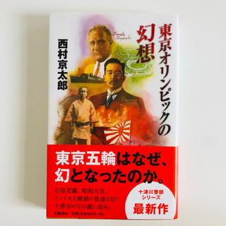 ブンゲイシュンジュウ(文藝春秋)の東京オリンピックの幻想(文学/小説)