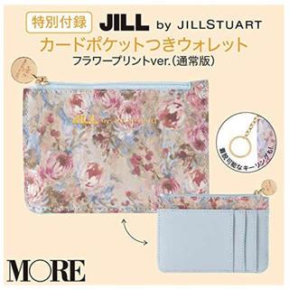 JILL by JILLSTUART - MORE 8月号 付録 JILL by JILLSTUART