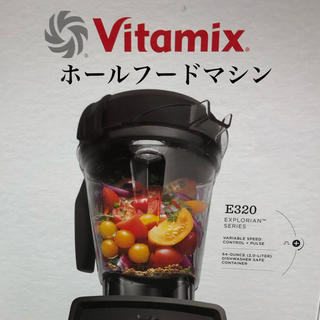 バイタミックス(Vitamix)のVitamix バイタミックス E320 Explorian 新品未開封(ジューサー/ミキサー)