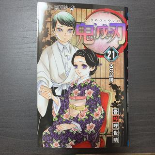 集英社 - 鬼滅の刃 特装版 21巻