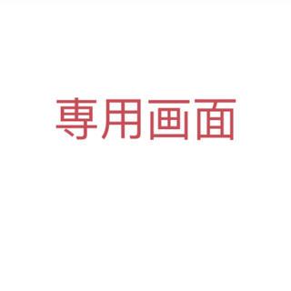 シュプリーム(Supreme)のbg様の専用ページ(その他)