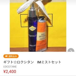 L'OCCITANE - ギフト☆ロクシタン IMミストセット