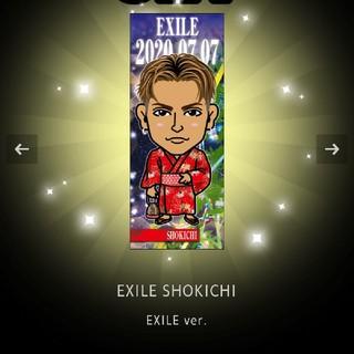 エグザイル(EXILE)のSHOKICHI千社札 七夕限定 EXILEver(ミュージシャン)