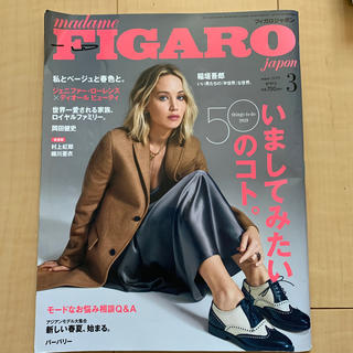 madame FIGARO japon (フィガロ ジャポン) 2019年 03(ファッション)